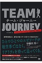 チーム・ジャーニー 逆境を越える、変化に強いチームをつくりあげるまで Kindle版