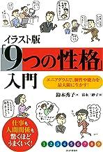 表紙: イラスト版「9つの性格」入門 エニアグラムで、個性や能力を最大限に生かす! | 富永 三紗子
