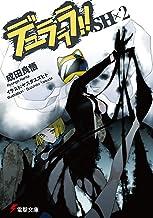 表紙: デュラララ!!SH×2 (電撃文庫) | ヤスダ スズヒト