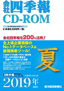 会社四季報CD-ROM 2019年3集・夏号 (CDーROM)