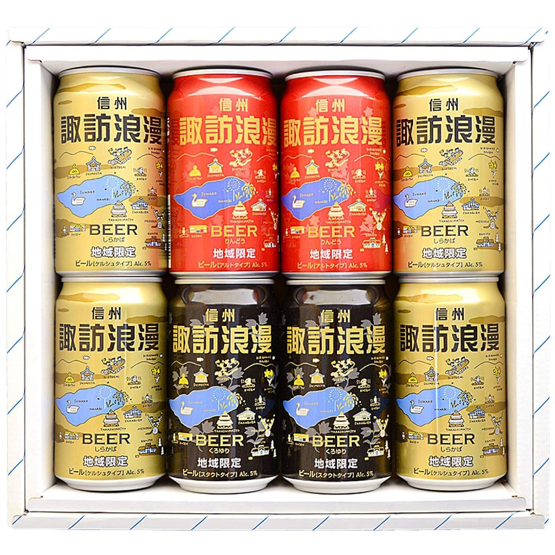 アスペクトパキスタン人ロードブロッキング缶ビール 諏訪浪漫 8缶セット [ 日本 350ml×8本 ] [ギフトBox入り]