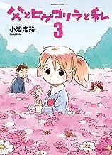 表紙: 父とヒゲゴリラと私(3) (バンブーコミックス 4コマセレクション) | 小池定路