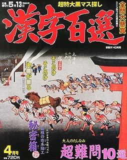 漢字百選 2013年 04月号 [雑誌]