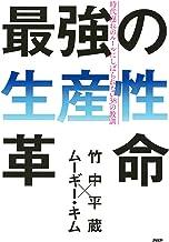 表紙: 最強の生産性革命 時代遅れのルールにしばられない38の教訓   竹中 平蔵