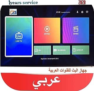 Arabic TV Set Top Products + 1 Years Service قنوات رياضة مسلسلات وافلام عربية وعالمية افضل تلفزيون عربي من غير دفعات شهرية