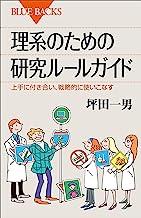 表紙: 理系のための研究ルールガイド 上手に付き合い、戦略的に使いこなす (ブルーバックス)   坪田一男