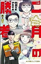 小学館ジュニア文庫 小説 二月の勝者-絶対合格の教室-春夏の陣