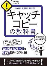 表紙: キャッチコピーの教科書 | さわらぎ 寛子
