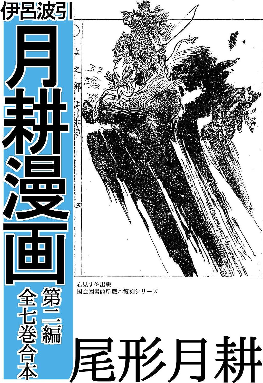 作曲家オートマトン受付伊呂波引 月耕漫画 第二編: 全七冊合本