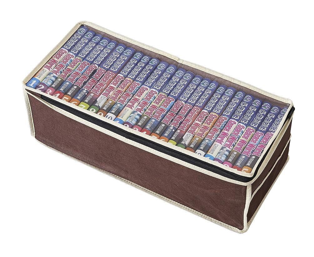 ファンタジージュラシックパーク批判アイメディア 書棚 ブラウン 5枚組 パッと見えるコミック収納袋 1007432