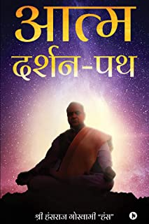"""Aatm-Darshan-Path"" (Hindi Edition)"