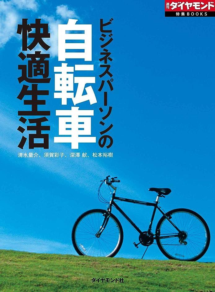 アイドル良さアナロジービジネスパーソンの自転車快適生活 週刊ダイヤモンド 特集BOOKS