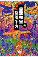 漂流教室〔文庫版〕(4) (小学館文庫) Kindle版
