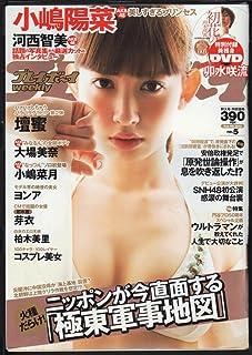 週刊プレイボーイ 2013年2月4日号 小嶋陽菜