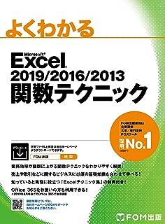 よくわかる Excel 2019/2016/2013 関数テクニック