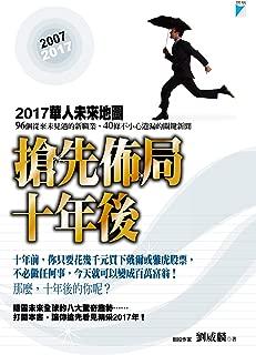 搶先佈局十年後:2017華人未來地圖 (Traditional Chinese Edition)