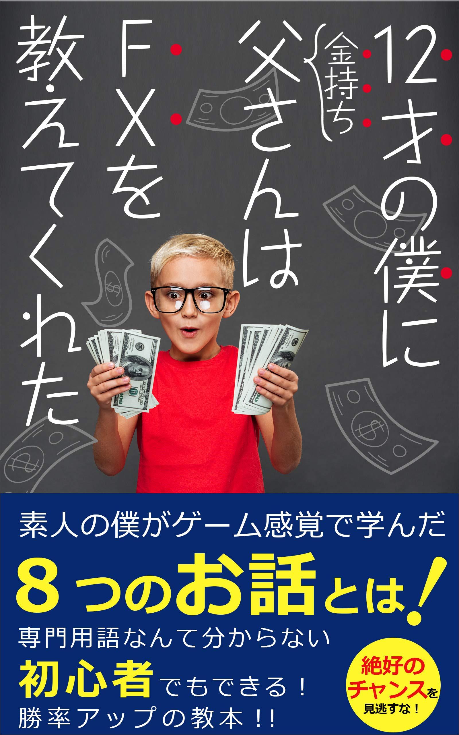 jyuunisainobokunikanemotitoosannhaehuekkusuwooshietekureta: shiroutonobokugagemukankakudemanandayattunoohanashi (Japanese Edition)