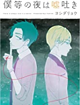表紙: 僕等の夜は嘘吐き【ペーパー付】 (arca comics) | ヨシダリョウ