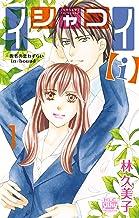 表紙: イシャコイ【i】 -医者の恋わずらい in/bound- 1 (白泉社レディース・コミックス) | 林久美子