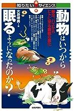 表紙: 動物はいつから眠るようになったのか? ―線虫、ハエからヒトに至る睡眠の進化 知りたい!サイエンス | 大島 靖美