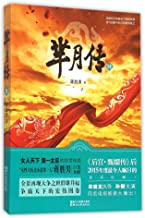 Legend of Mi Yue (4) (Chinese Edition)