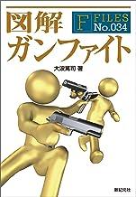 表紙: 図解 ガンファイト F‐Files | 大波篤司