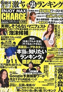 ENJOY MAX CHARGE (エンジョイ・マックスチャージ) 2012年 04月号 [雑誌]