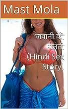 जवानी की गलती Jawani ki galti (Hindi Sex Story) (Hindi Edition)
