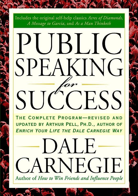 優れた政治家の手つかずのPublic Speaking for Success (English Edition)