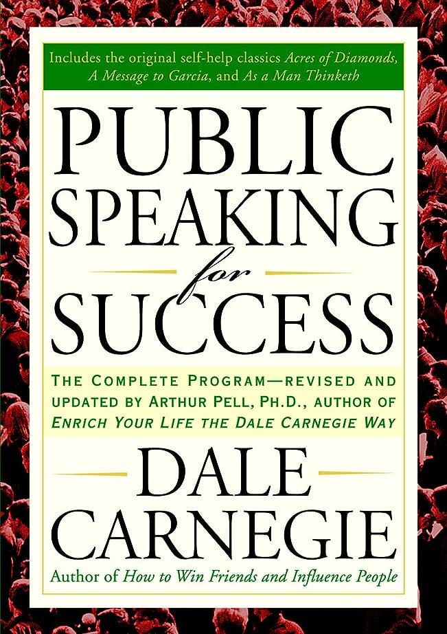 乱気流スキニー風が強いPublic Speaking for Success (English Edition)