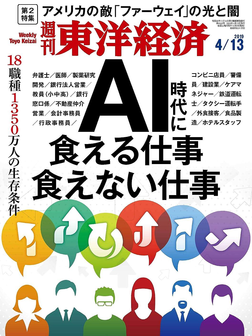 トイレ租界租界週刊東洋経済 2019年4/13号 [雑誌]