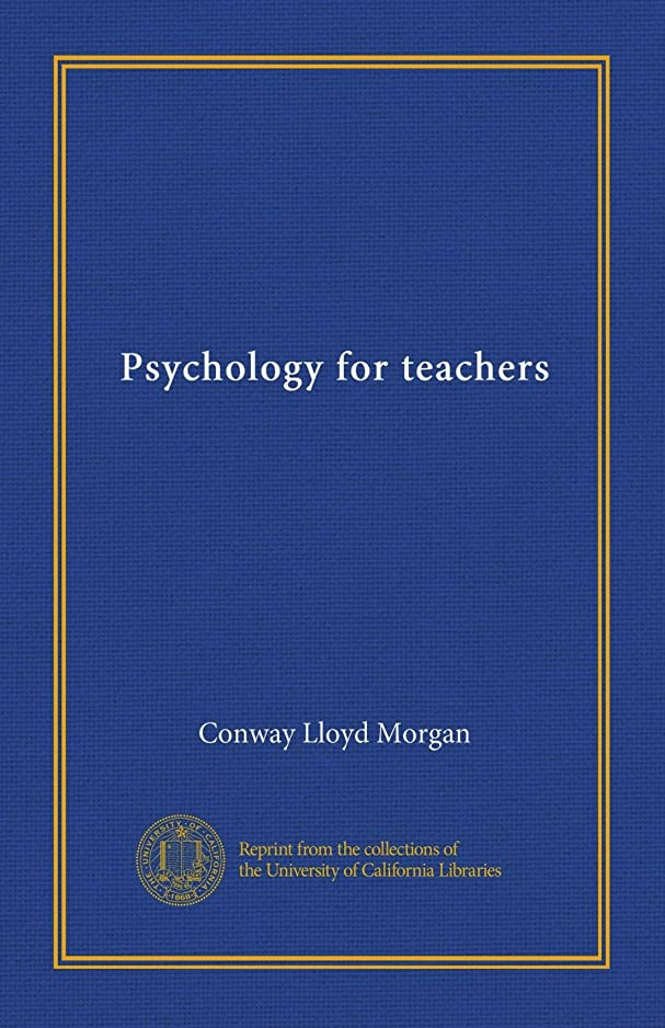 生きる規定早めるPsychology for teachers