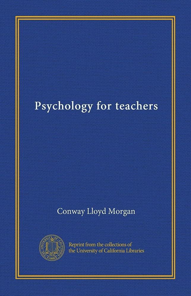 実験謙虚なきらきらPsychology for teachers