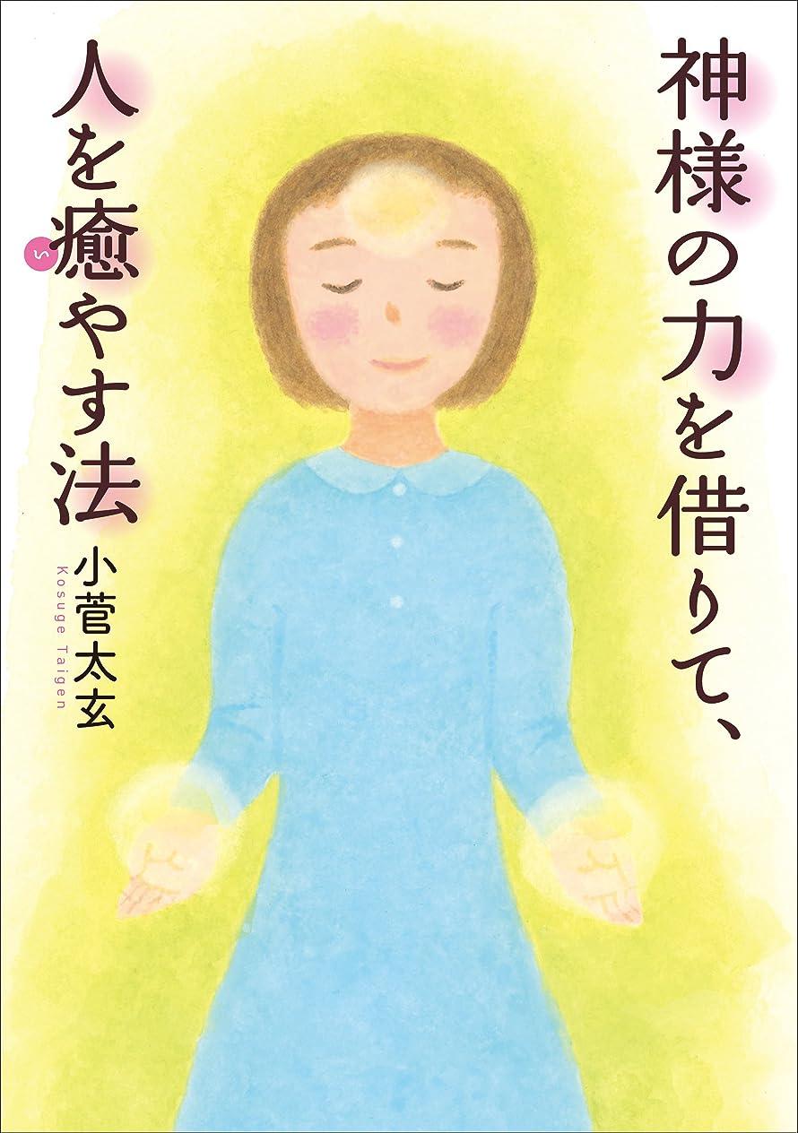 欺腹痛朝の体操をする神様の力を借りて、人を癒やす法