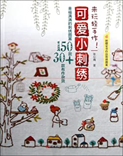 Little Lovely Embroidery - Play and Make by Yourself (Chinese Edition)