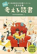 考える読書 第64回青少年読書感想文全国コンクール入賞作品集