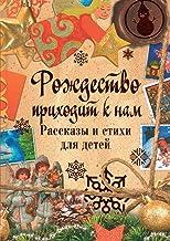 Рождество приходит к ... &#1 (Russian Edition)