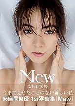 表紙: 安座間美優 ファースト写真集 『 Mew 』 | 安座間 美優