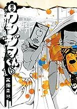 表紙: 闇金ウシジマくん(16) (ビッグコミックス) | 真鍋昌平