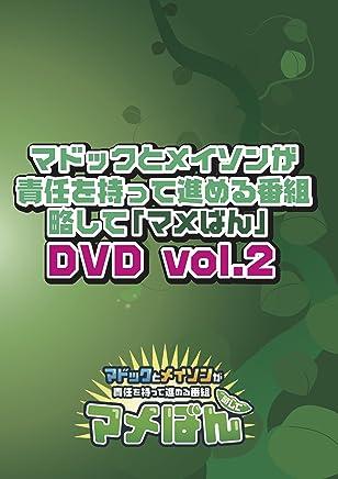マドックとメイソンが責任を持って進める番組 略して「マメばん」DVD vol. 2