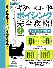 表紙: 6~5弦ルートのみから卒業!ギター・コード・ボイシング完全攻略! | 山口 和也