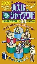 パズル通信ニコリ別冊 パズル・ザ・ジャイアントVol.33