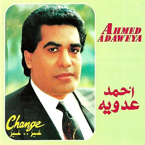 MUSIC AHMED GRATUIT MP3 TÉLÉCHARGER ADAWIYA