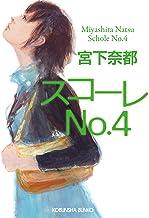 表紙: スコーレNo.4 (光文社文庫) | 宮下 奈都