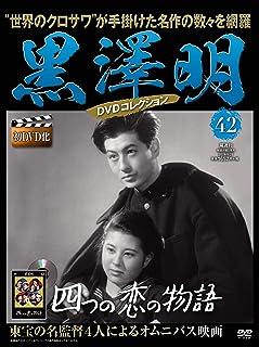 黒澤明 DVDコレクション 42号『四つの恋の物語』 [分冊百科]