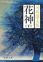 表紙: 花神(下)(新潮文庫) | 司馬 遼太郎