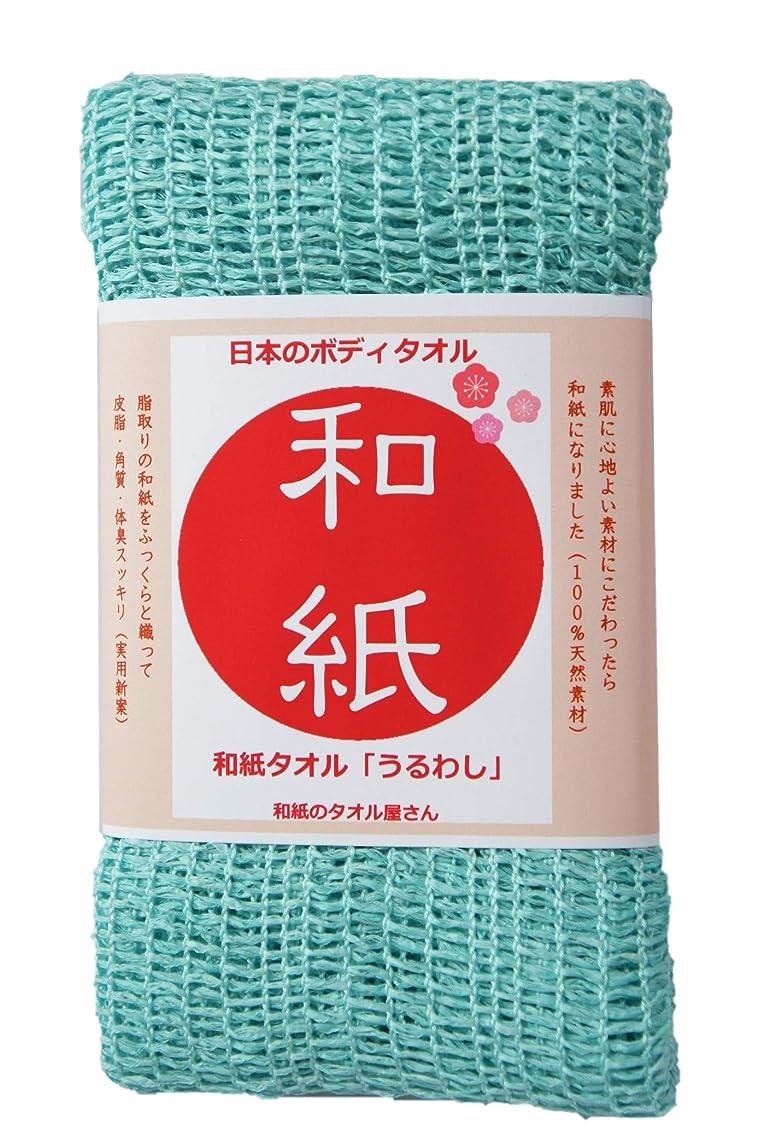 和紙のボディタオル 「うるわし」: 和紙でしか経験の出来ないこの心地良さ 和紙のタオル屋さん製造直売:アクアマリン