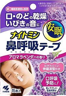 ナイトミン 鼻呼吸テープ アロマラベンダーの香り 15枚入り