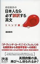 表紙: 越前敏弥の日本人なら必ず誤訳する英文 リベンジ編 (ディスカヴァー携書) | 越前敏弥