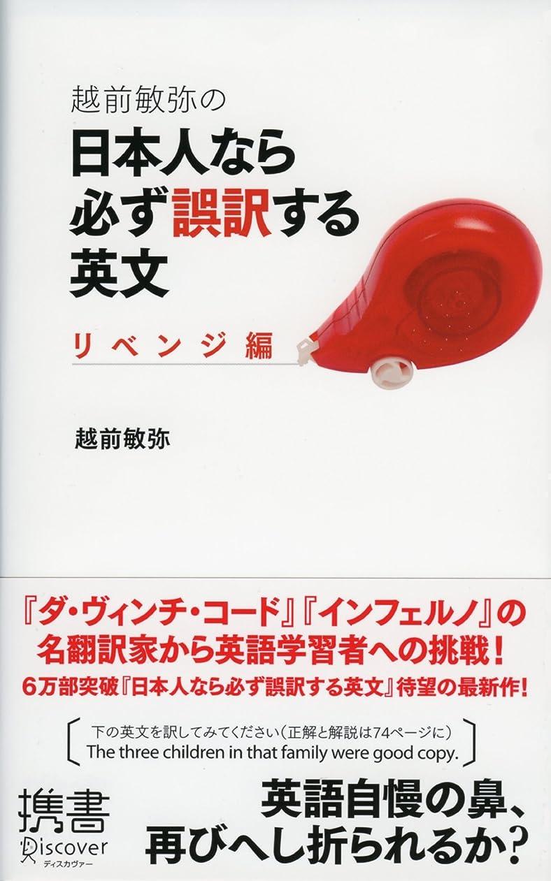 芝生放映確立越前敏弥の日本人なら必ず誤訳する英文 リベンジ編 (ディスカヴァー携書)